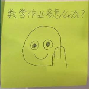 [in Chinese] I have a lot of math homework. What should I do? :)